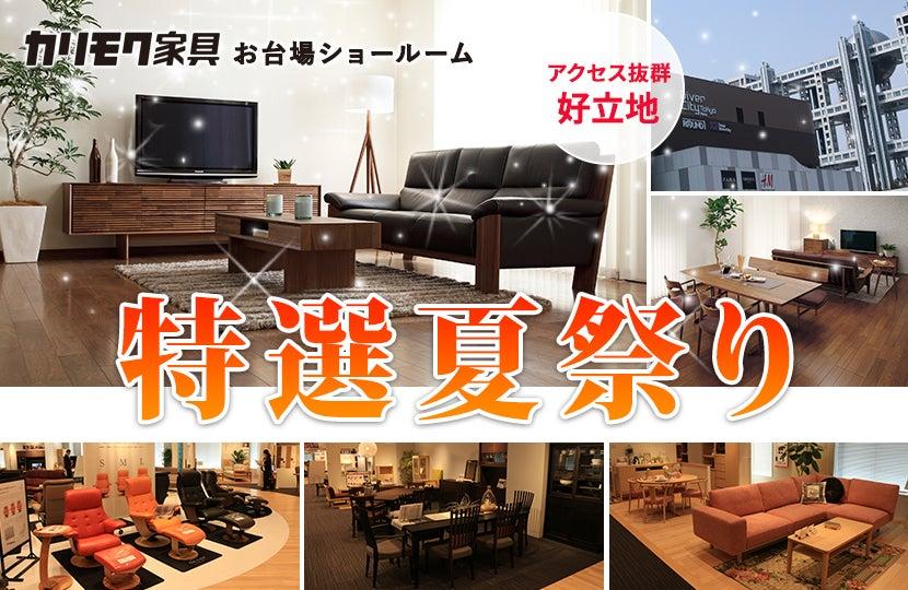 カリモク家具 特選夏祭りinお台場