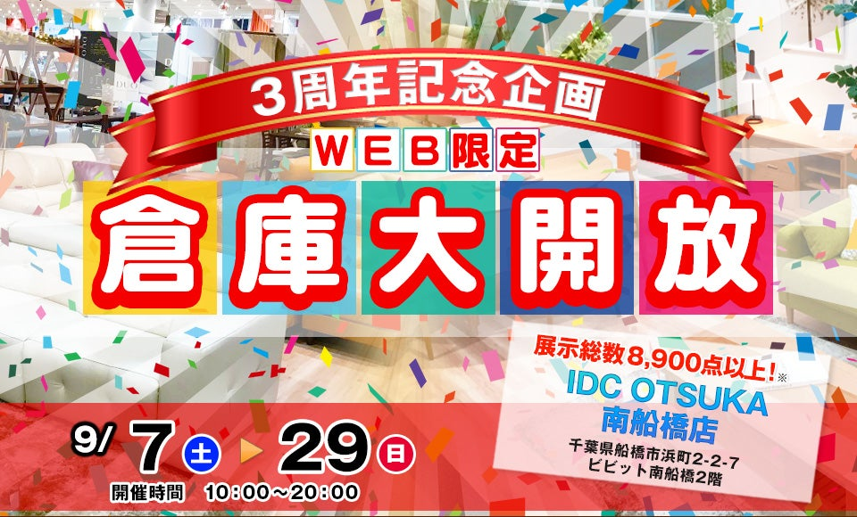 IDC OTSUKA 南船橋店 3周年記念企画「倉庫大開放」