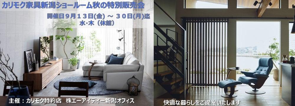 カリモク家具新潟ショールーム秋の特別販売会