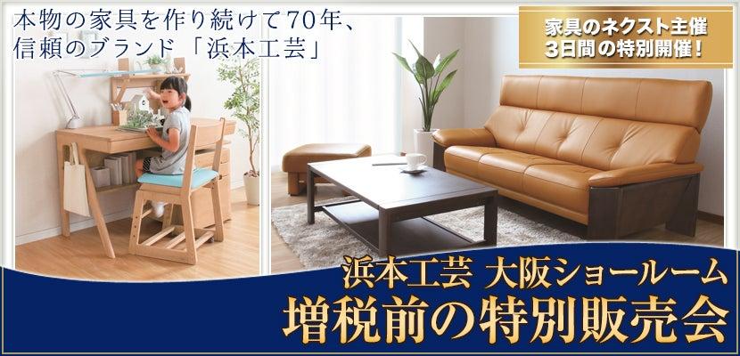 浜本工芸 大阪ショールーム 増税前の特別販売会