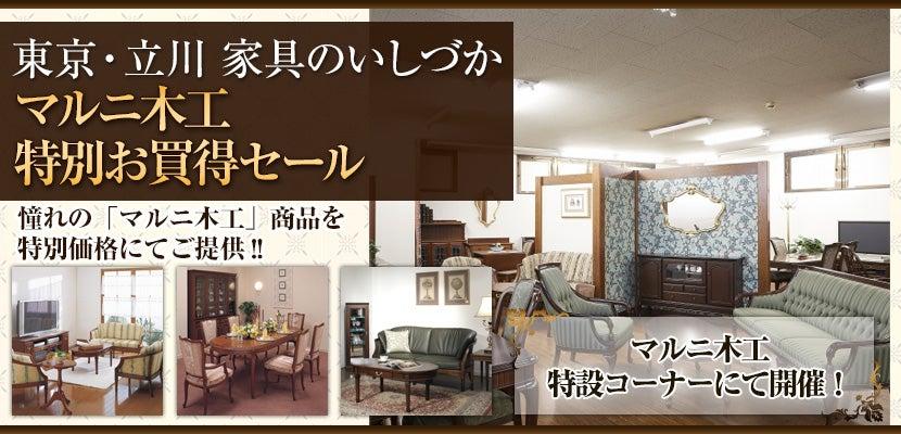東京・立川 家具のいしづか マルニ木工特別お買得セール