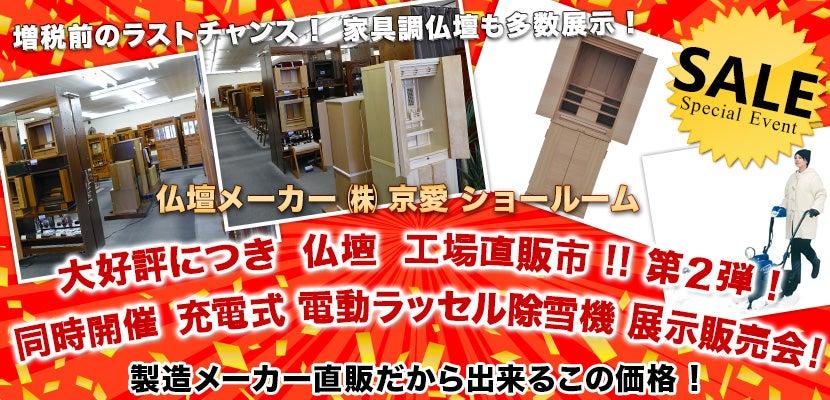 大好評につき 仏壇 工場直販市 !! 第2弾 !  同時開催 充電式 電動ラッセル除雪機 展示販売会 !