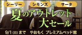 3大ブランドベッド シーリー・シモンズ・サータ 夏のアウトレット大セール!第2弾