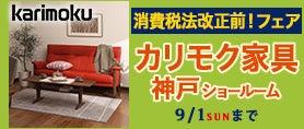 カリモク家具神戸ショールーム プレミアムインテリアフェア