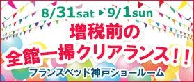 フランスベッド神戸ショールーム 増税前の全館一掃クリアランス!!