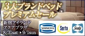 シモンズ・サータ・シーリー 3大ブランドベッドプレミアムセール