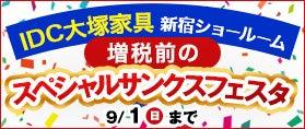 IDC OTSUKA 新宿ショールーム 「増税前のSPECIAL THANKS FESTA」