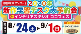 服部家具センター主催「2020年新作 学習デスク大予約会」in インテリアスタジオ ココフェス