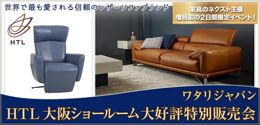 ワタリジャパンHTL大阪ショールーム大好評特別販売会