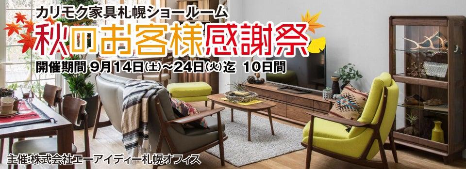 カリモク家具札幌ショールーム秋のお客様感謝祭2019