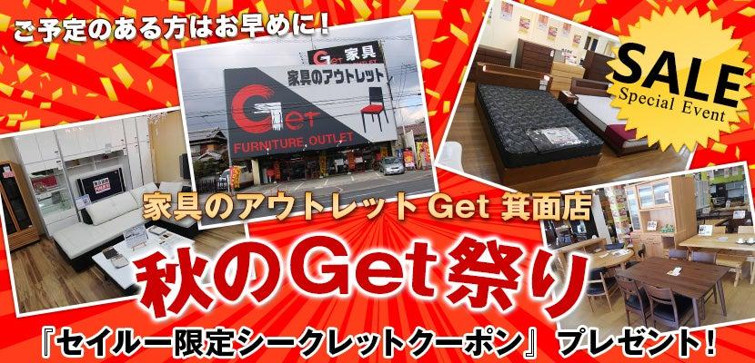 家具のアウトレットGet箕面  秋のGet祭り