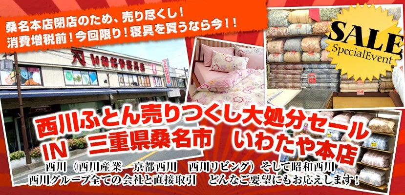 西川ふとん売りつくし大処分セール IN 三重県桑名市 いわたや本店