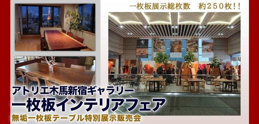 アトリエ木馬新宿ギャラリー 一枚板インテリアフェア