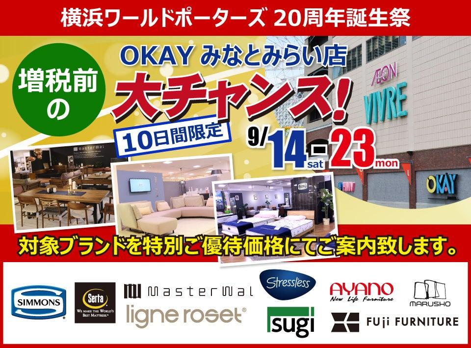横浜ワールドポーターズ20周年  OKAYみなとみらい店増税前の大チャンス!