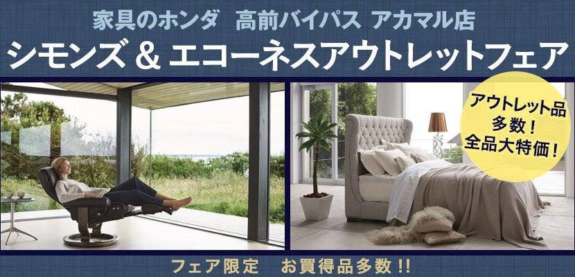 シモンズ&エコーネスアウトレットフェア   in 家具のホンダ高前バイパスアカマル店