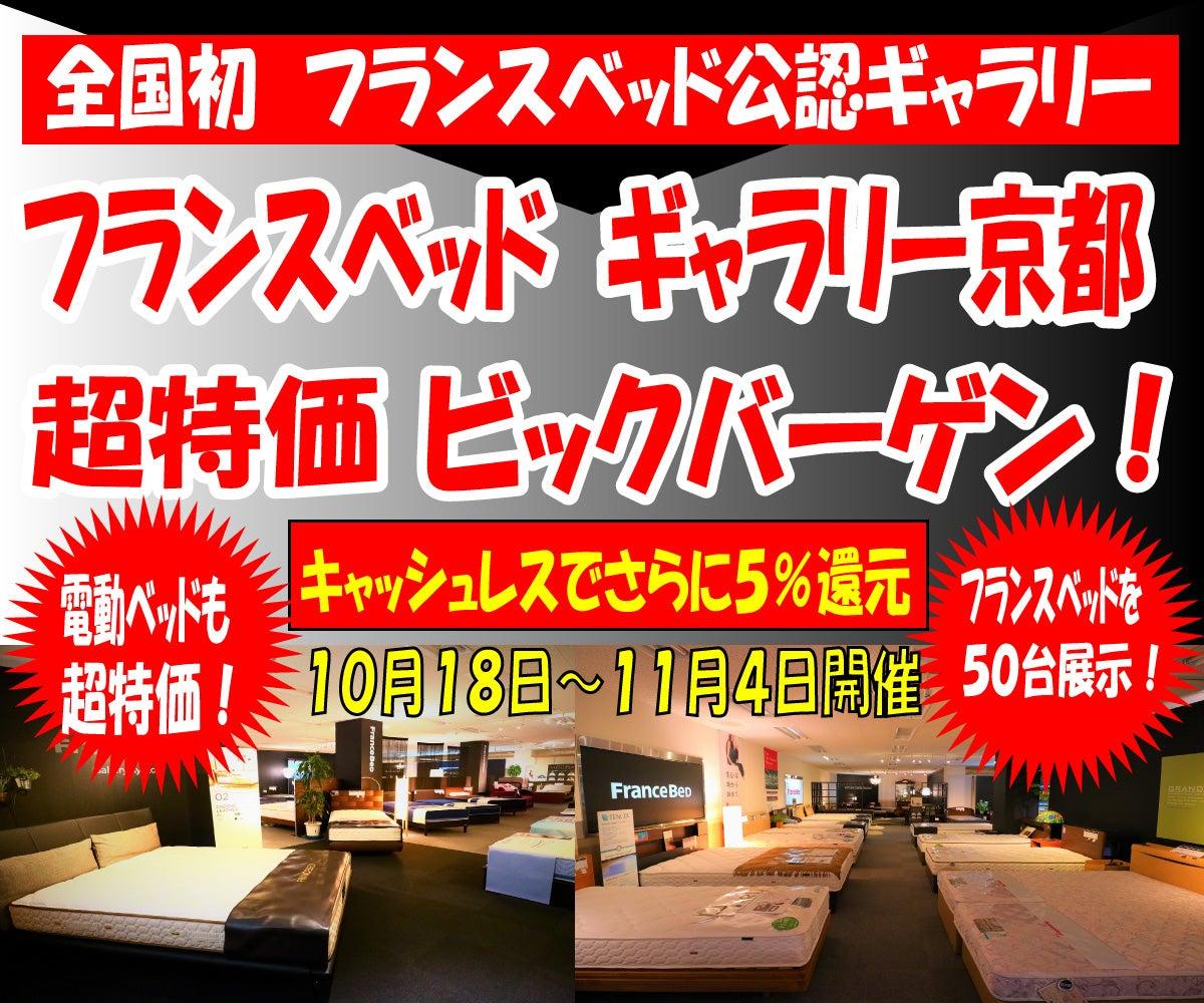 フランスベッド ギャラリー京都 超特価 ビックバーゲン!