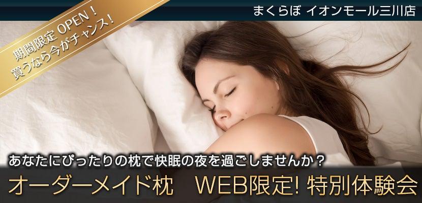 オーダーメイド枕 WEB限定! 特別体験会