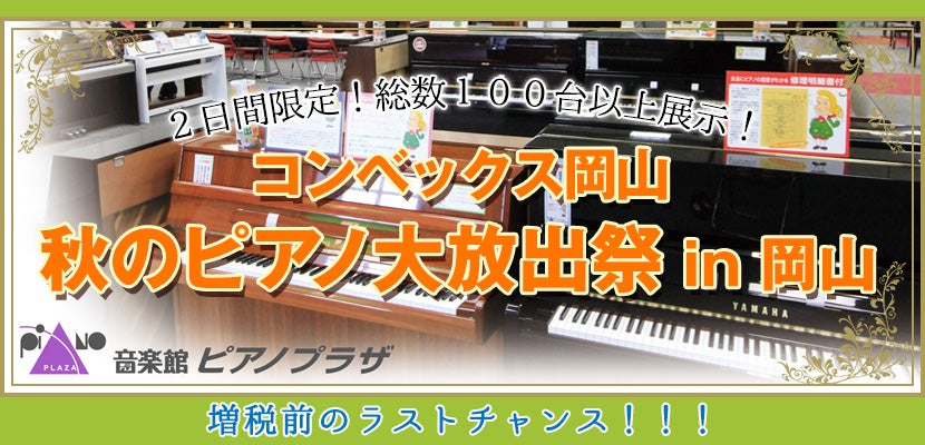 秋のピアノ大放出祭 in 岡山