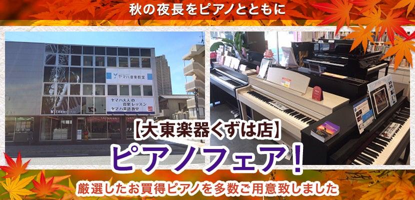 【大東楽器くずは店】ピアノフェア!