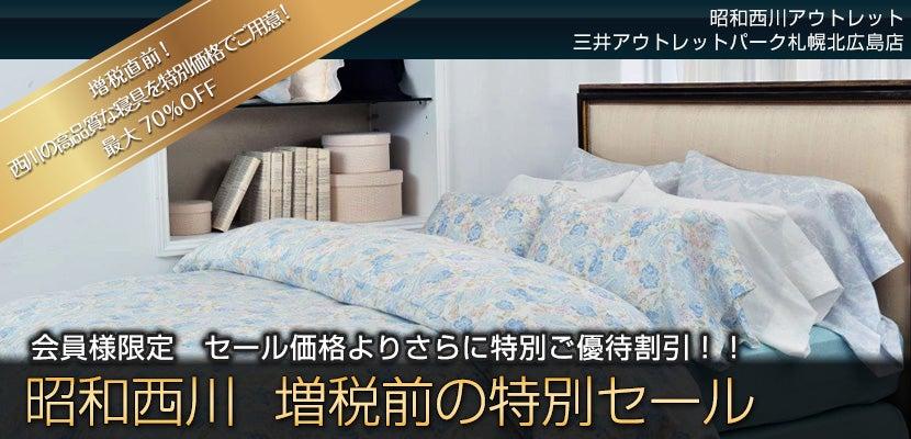 昭和西川 増税前の特別セール  in 三井アウトレットパーク札幌北広島店