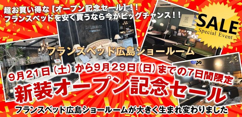 フランスベッド広島ショールーム 【9月21日(土)から9月29日(日)までの7日間限定 新装オープン記念セール】