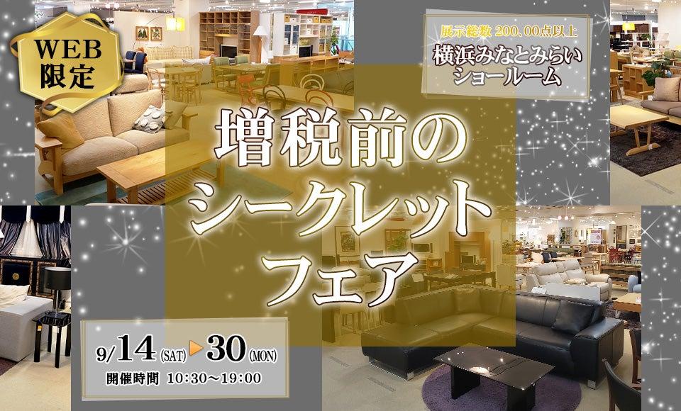 IDC OTSUKA 横浜みなとみらいショールーム 「WEB限定 増税前のシークレットフェア」