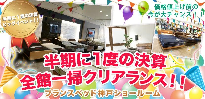 フランスベッド神戸ショールーム 半期に1度の決算全館一掃クリアランス!!