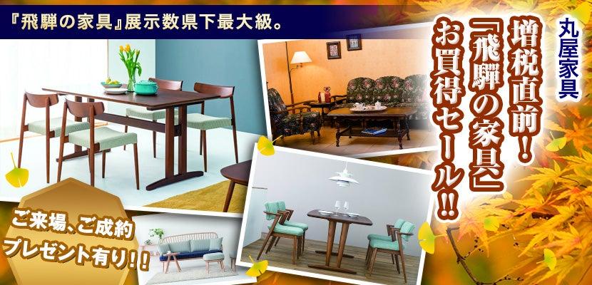 増税直前!「飛驒の家具」お買得セール!!