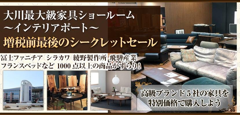 増税前最後のシークレットセール「大川最大級家具ショールーム~インテリアポート」