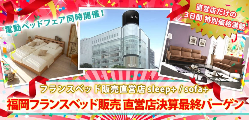 福岡フランスベッド販売  直営店決算最終バーゲン