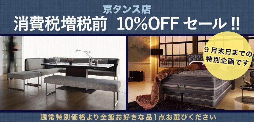 消費税増税前 10%OFFセール!!
