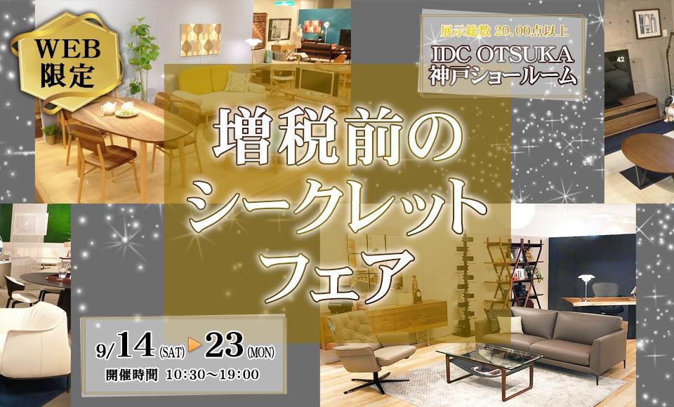 IDC OTSUKA 神戸ショールーム 「WEB限定!増税前のシークレットフェア」