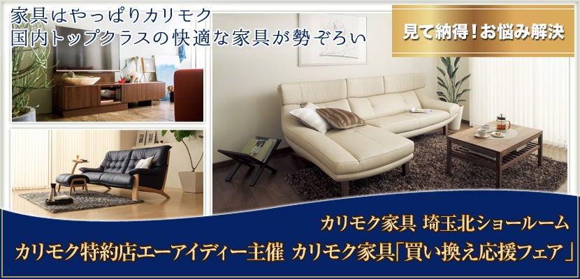 カリモク特約店エーアイディー主催 カリモク家具「買い換え応援フェア」