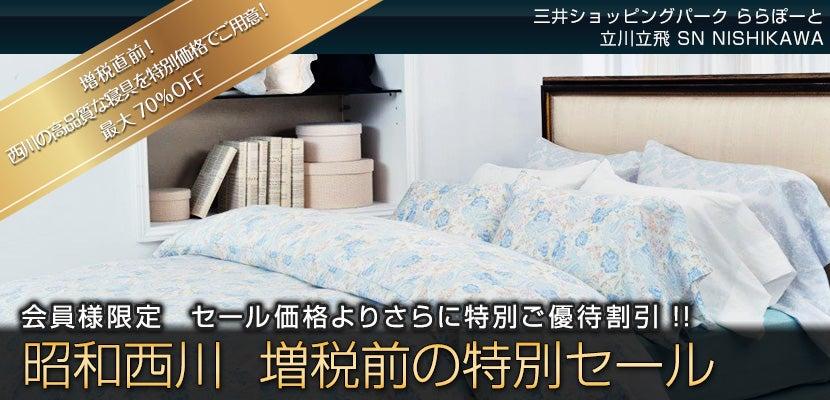 昭和西川 増税前の特別セール  in 三井ショッピングパーク ららぽーと立川立飛 SN NISHIKAWA