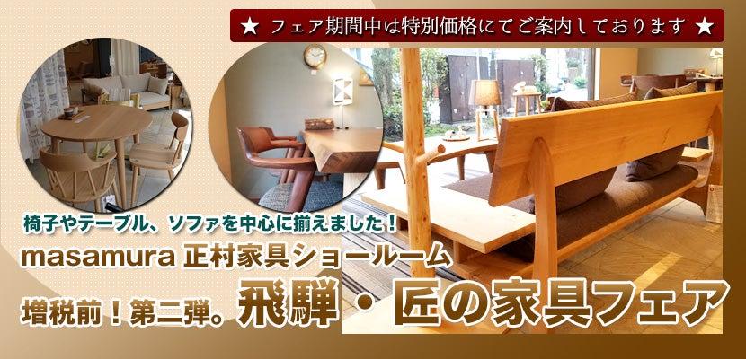 増税前!第二弾。飛騨・匠の家具フェア
