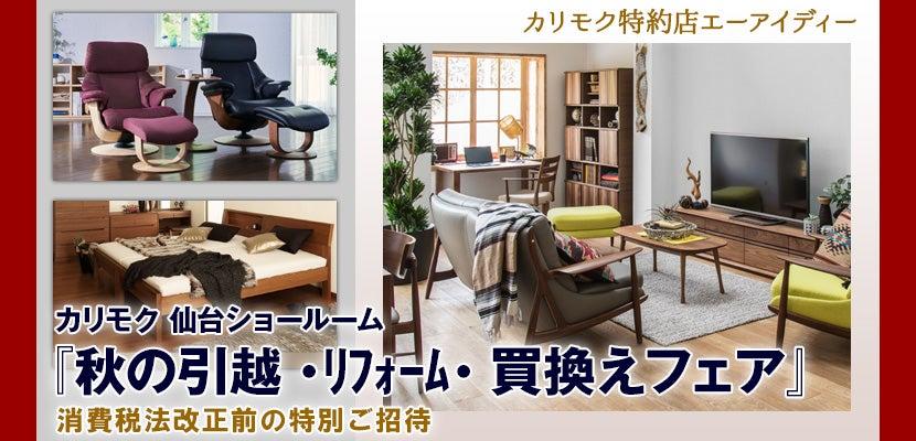 カリモク仙台ショールーム『秋の引越・リフォーム・買換えフェア』