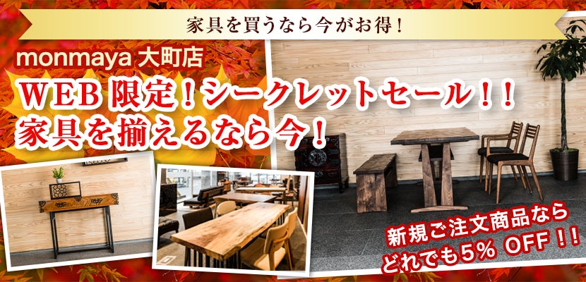 WEB限定!シークレットセール!!家具を揃えるなら今!