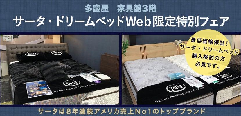 サータ・ドリームベッドWeb限定特別フェア  in多慶屋 家具館3階