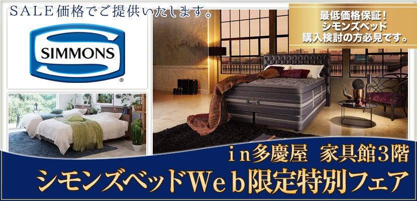 シモンズベッドWeb限定特別フェア  in多慶屋 家具館3階