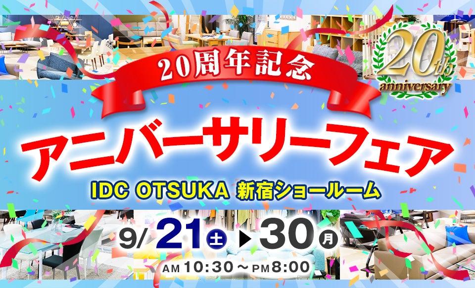 IDC OTSUKA 新宿ショールーム   「20周年記念 アニバーサリーフェア」