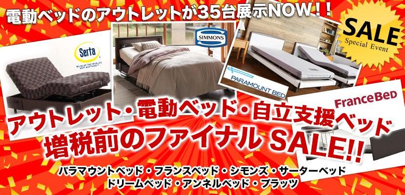 アウトレット電動ベッド・自立支援ベッド  増税前のファイナルSALE!!