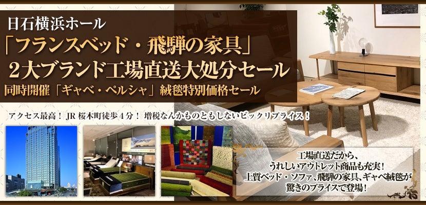 横浜日石ホール「フランスベッド・飛騨の家具」2大ブランド工場直送大処分セール    同時開催「ギャベ・ペルシャ」絨毯 特別価格セール