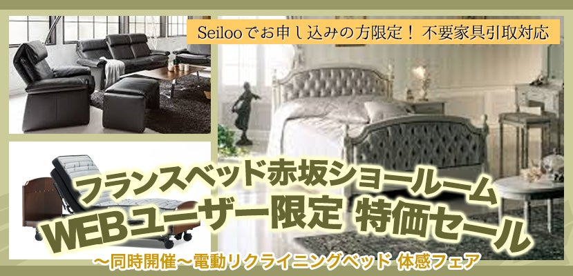 フランスベッド赤坂ショールーム   WEBユーザー限定 特価セール
