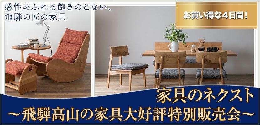 ~飛騨高山の家具大好評特別販売会~