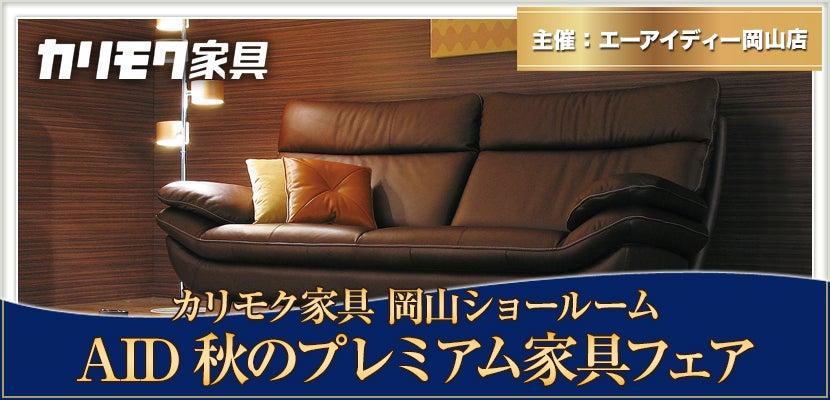 AID秋のプレミアム家具フェア
