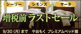 3大ブランドベッド シーリー・シモンズ・サータ アウトレット 増税前ラストセール!