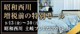 昭和西川 増税前の特別セール  in 土岐プレミアムアウトレット店