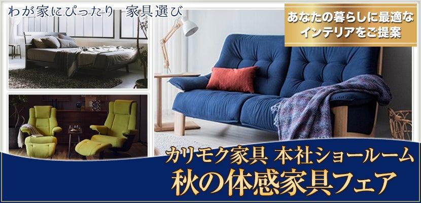秋の体感家具フェア
