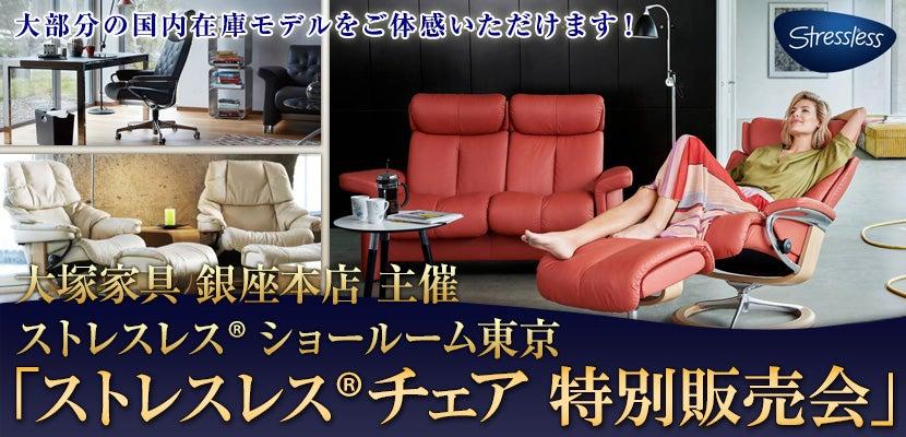 ストレスレス®ショールーム東京 「ストレスレス®チェア 特別販売会」