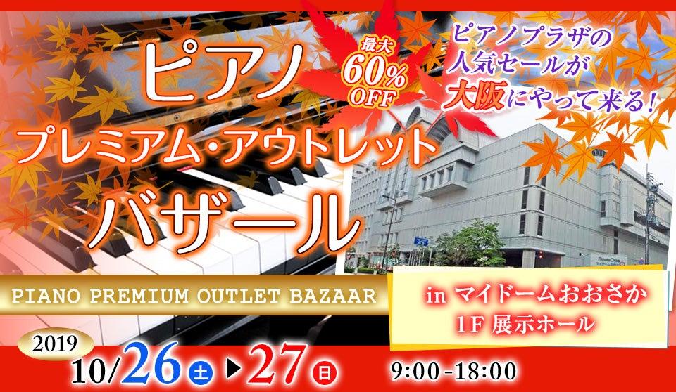 ピアノ・プレミアムアウトレットバザールinマイドーム大阪